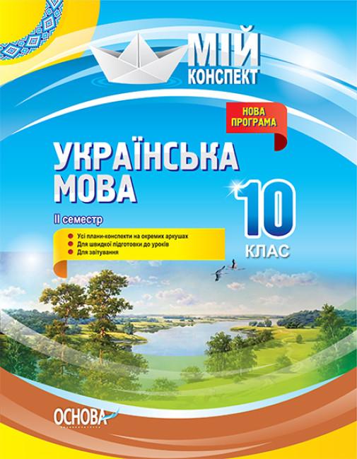 Українська мова. 10 клас. ІІ семестр. Нова програма. Серія «Мій конспект»