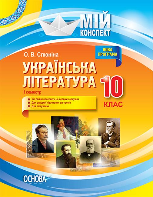 Українська література. 10 клас. І семестр. Нова програма. Серія «Мій конспект»