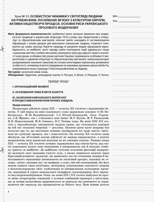 Українська література. 10 клас. ІІ семестр. Нова програма. Серія «Мій конспект»