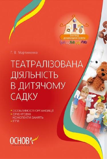 Театралізована діяльність в дитячому садку