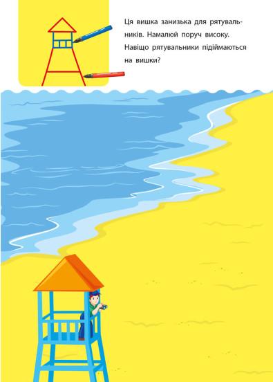 АРТ. Навчалочка. Креативна навчалочка. 5-6 років