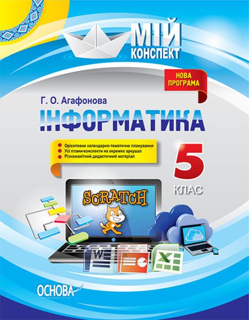 Інформатика. 5 клас. Нова програма. Серія «Мій конспект»