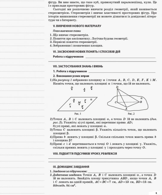 Геометрія. 10 клас. Профільний рівень. I семестр. Серія «Мій конспект»