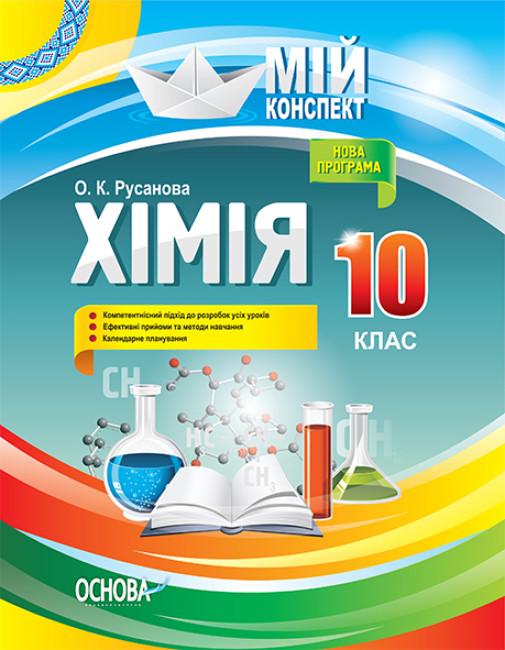 Хімія. 10 клас. Серія «Мій конспект»