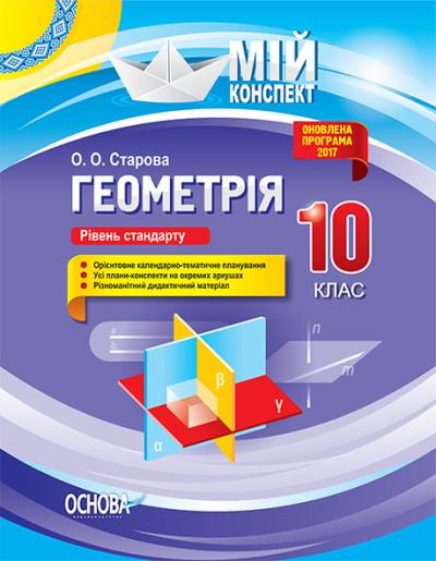 Геометрія. 10 клас. Рівень стандарту. Серія «Мій конспект»