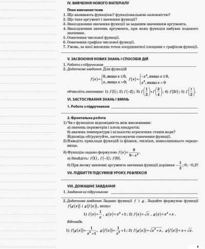 Алгебра. 10 клас. Рівень стандарту. Серія «Мій конспект»