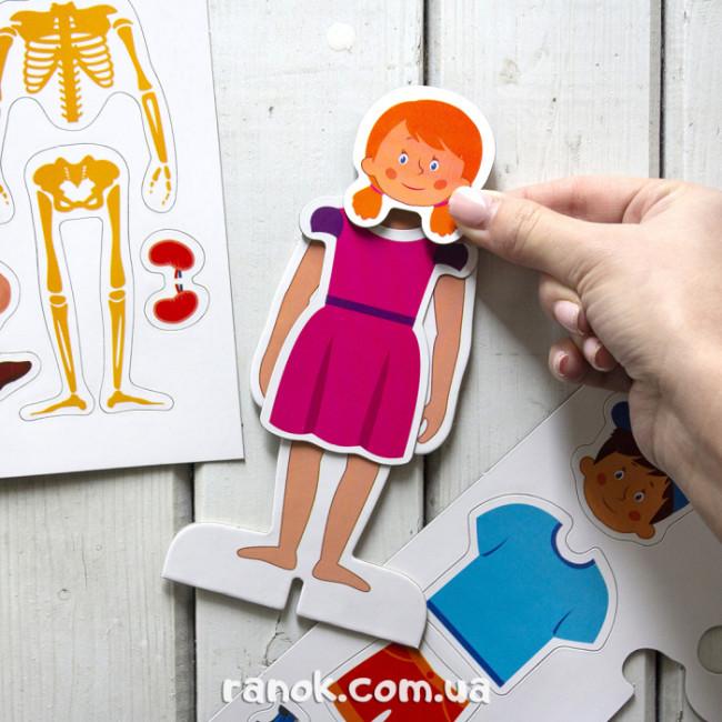 Вивчаємо будову тіла. Серія «Інтелект-студія ІНДИГО»