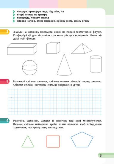 НУШ. Математика. 1 клас. Навчальний зошит у 4 частинах. Частина 1
