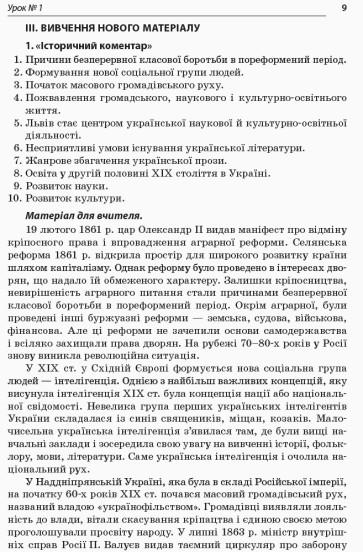 Усі уроки української літератури. 10 клас. І семестр. Нова програма. Серія «Усі уроки»