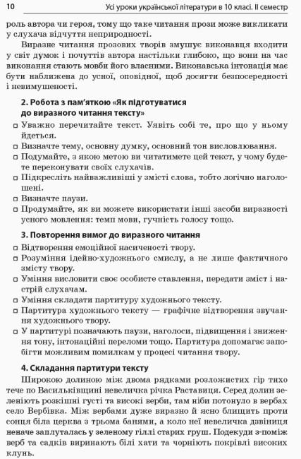 Усі уроки української літератури. 10 клас. ІІ семестр. Нова програма. Серія «Усі уроки»