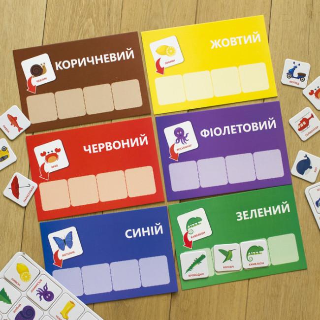 Логічні ігри. Вивчай кольори