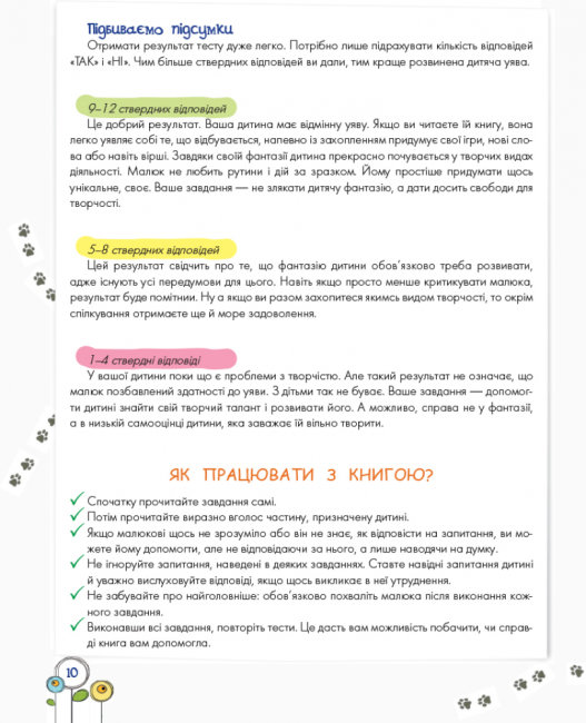 Розвиток емоційного інтелекту. 5–6 років