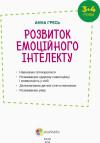 Розвиток емоційного інтелекту. 3–4 роки