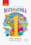 НУШ Математика: Робочий зошит для 1 класу. У 4 частинах. Частина 1