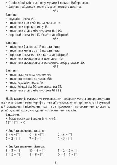 НУШ Навчальне забезпечення до уроків математики. Цифри і знаки. Картки на магнiтах до будь-якого підручника. 1-4 класи