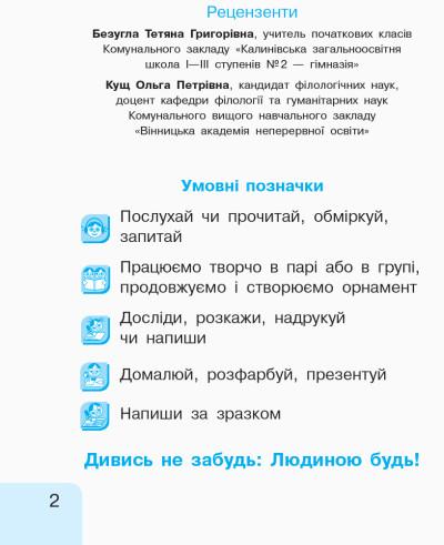 НУШ Українська мова. 1 клас: Інтегрований навчальний посібник для формування комунікативної компетентності молодших школярів (у 3-х частинах). Частина 1