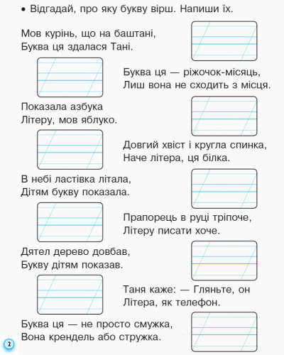 НУШ. Прописи з калькою. 1 клас до букваря Воскресенської, Цепової. Частина 2
