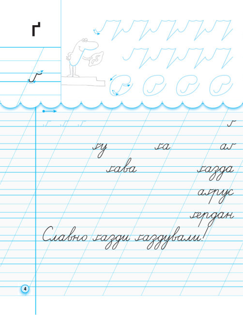 НУШ Прописи з калькою для лівшів. 1 клас: до «Букваря» О. Н. Воскресенської, І. В. Цепової. У 2-х частинах. Частина 2