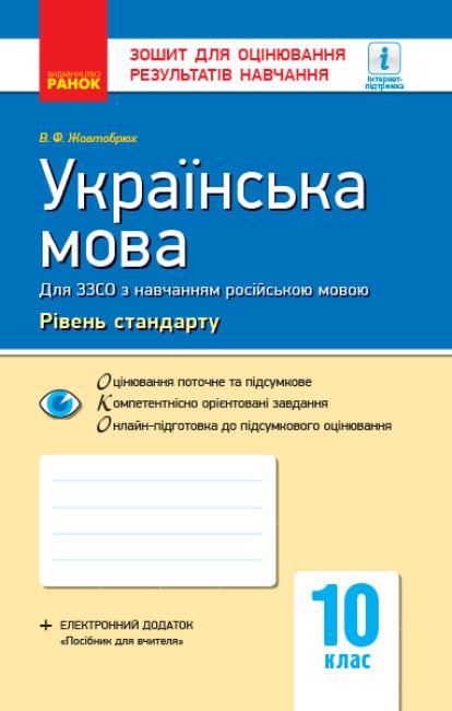 Українська мова (рівень стандарту). 10 клас: зошит для оцінювання результатів навчання (для ЗЗСО з навчанням російською мовою)