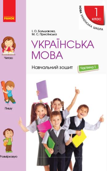 НУШ Українська мова. 1 клас. Навчальний зошит. У 4 частинах. ЧАСТИНА 1