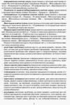 НУШ Орієнтовний календарний план до інтегрованого курсу «Я досліджую світ» за підручником «Я досліджую світ» О. В. Тагліної, Г. Ж. Іванової. 1 клас
