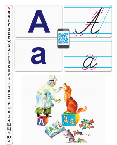 НУШ Українська мова. 1 клас. Буква до букви - виникло слово. Розвиток мовлення. Картки