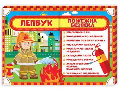 НУШ Лепбук Пожежна безпека