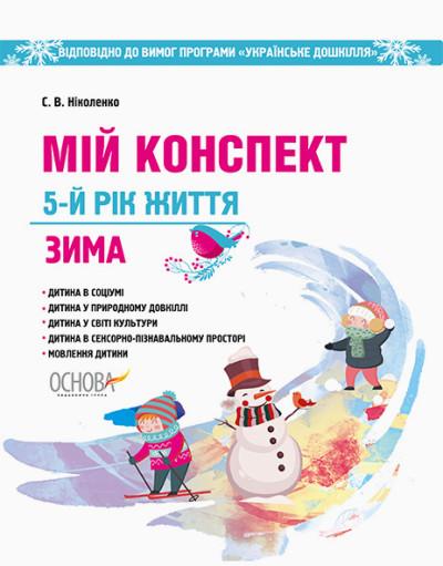 Мій конспект. 5-й рік життя. Зима до програми Українське дошкілля