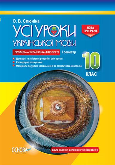 Усі уроки української мови. 10 клас. І семестр. Нова програма. Серія «Усі уроки»