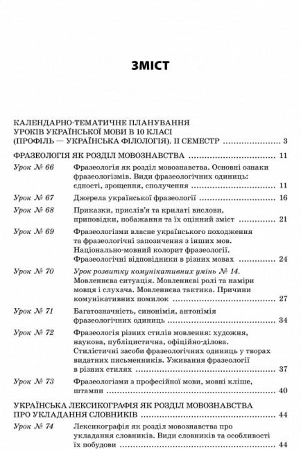 Усі уроки української мови. 10 клас. ІІ семестр. Профіль — українська філологія. Серія «Усі уроки»