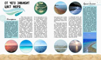 Мир и его тайны. Жизнь моря. Энциклопедия