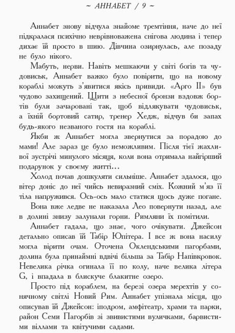 Персі Джексон. Герої Олімпу. Знак Афіни. Книга 3