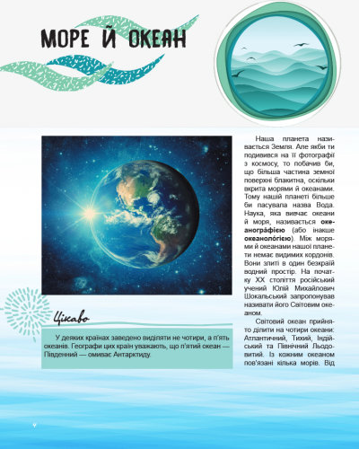 Світ і його таємниці. Життя моря. Енциклопедія