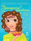 Принцессы-красавицы. Книга 4 (синяя)