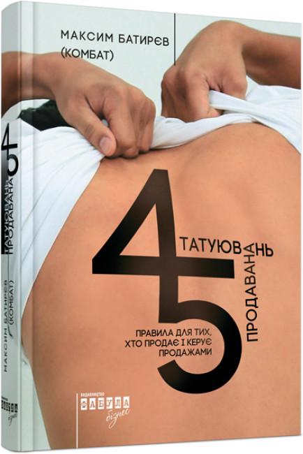 45 татуювань продавана. Серія «Нон-фікшн»