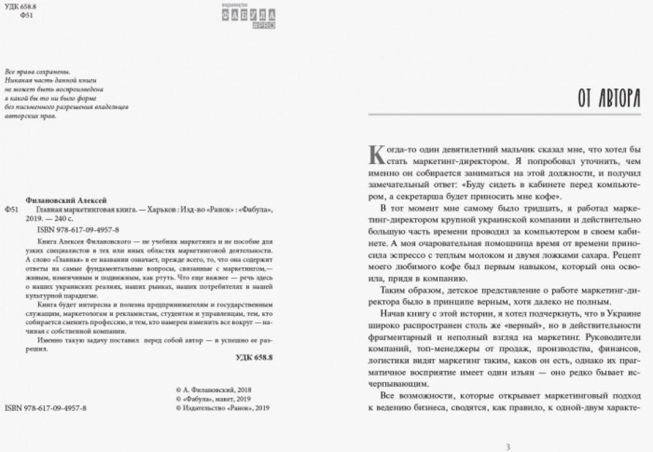 Главная маркетинговая книга от Алексея Филановского