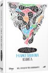 Головна маркетингова книга від Олексія Філановского. Серія «Нон-фікшн»