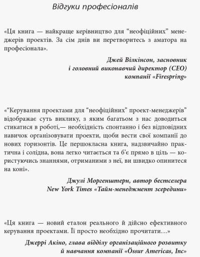 Керування проектами для «неофіційних» проект-менеджерів. Серія «Нон-фікшн»