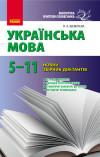 Новий збірник диктантів з української мови для учнів 5—11 класів та абітурієнтів