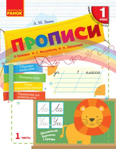 Прописи. 1 класс. К «Букварю» Н. С. Вашуленко, И. Н. Лапшиной. В 2-х частях. ЧАСТЬ 1
