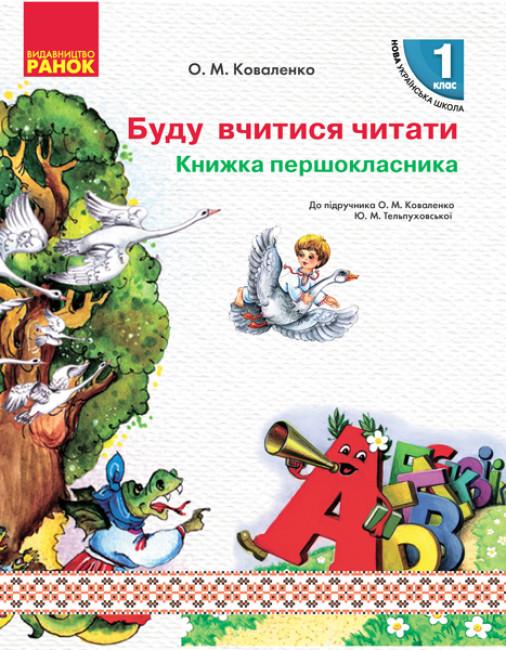 Буду вчитися читати. Книжка першокласника. Для використання у 2 семестрі