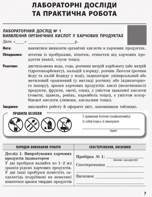 Хімія (рівень стандарту). 10 клас. Зошит для хімічних експериментів та розрахункових задач