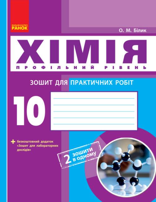 Хімія (профільний рівень). 10 клас: зошит для практичних робіт