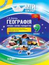 Географія. 9 клас. Україна і світове господарство