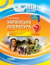 Українська література. 9 клас. І семестр. Нова програма