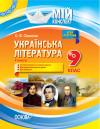 Українська література. 9 клас. ІІ семестр. Нова програма