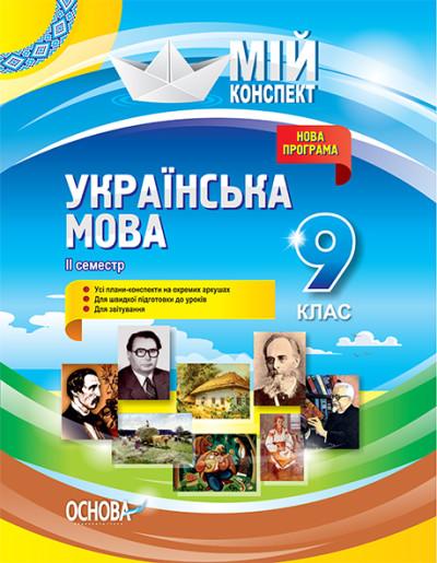 Українська мова. 9 клас. II семестр