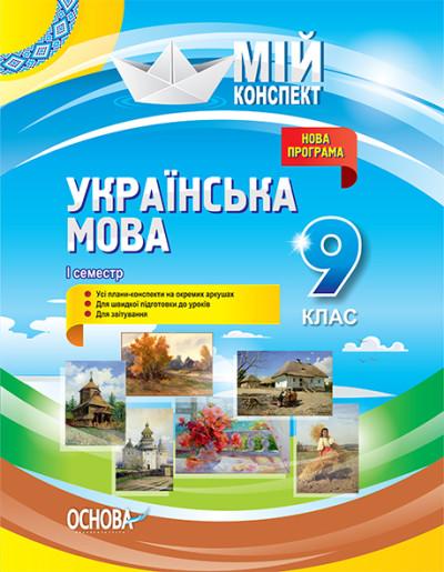 Українська мова. 9 клас. І семестр