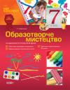 Образотворче мистецтво. 7 клас за підручником Л. В. Папіш, М. М. Шутки