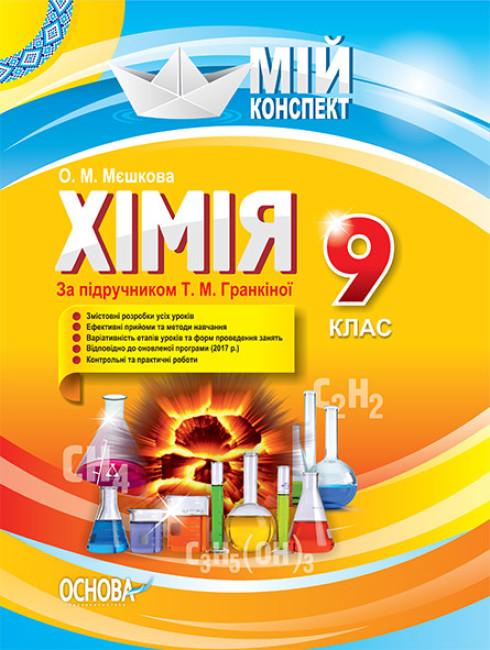 Хімія. 9 клас. До підручника Хімія.9 клас, автор Гранкіна Т.М.